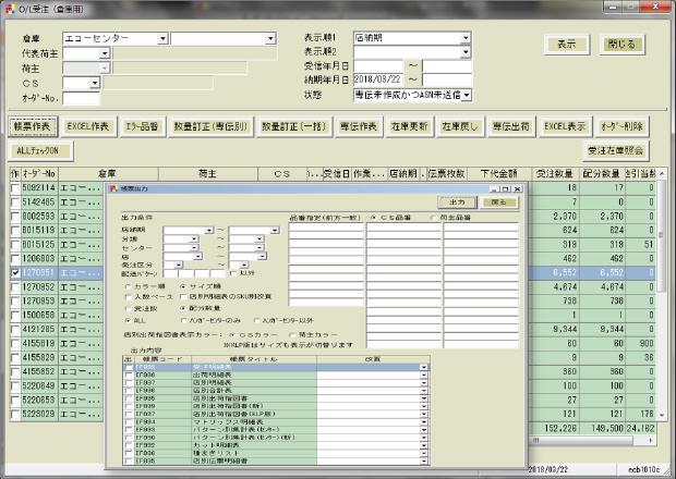 倉庫・荷主様・取引先(量販店様)毎に括られた発注データ情報表示