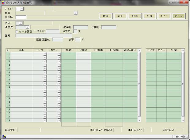 ブランド・店CD・在庫区分単位で出荷指図登録